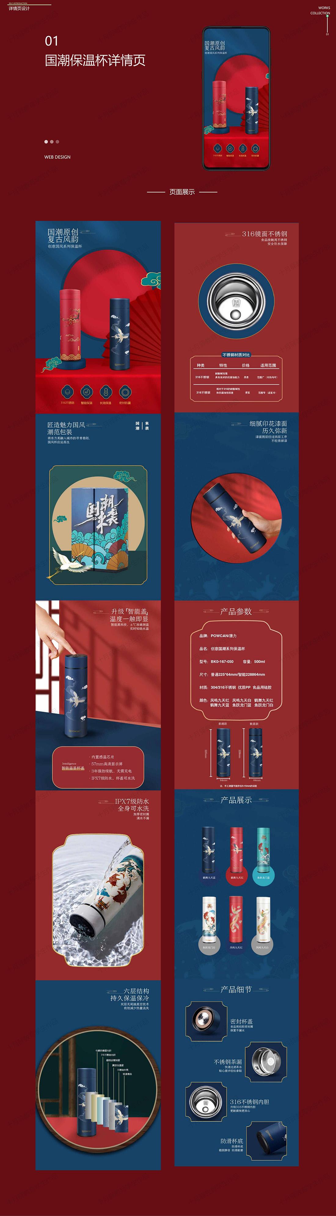 排列作品集最終壓 2101王美 麥肯醫療5000+_03.jpg