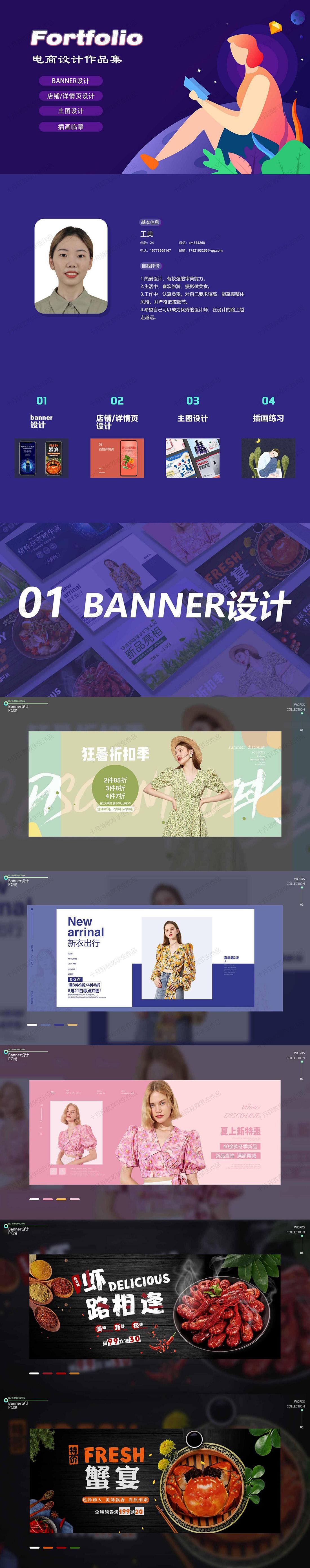 排列作品集最終壓 2101王美 麥肯醫療5000+_00.jpg