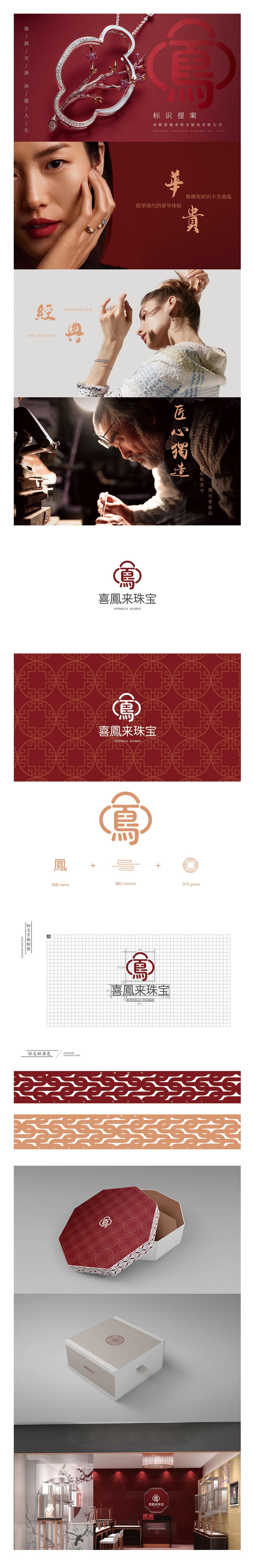 8.17蔡京成vi喜鳳來-01.jpg