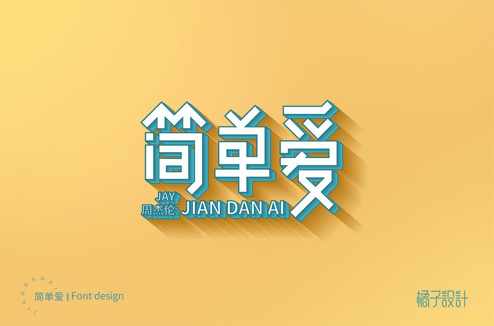 itz-font20200419-1-1.jpg