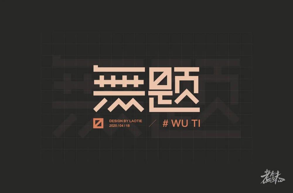 itz-font20200419-1-15.jpg