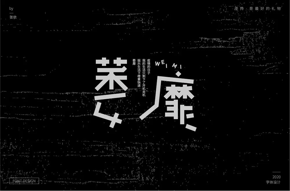 itz-font20200419-1-31.jpg
